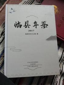 临县年鉴(2017)