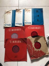 黑胶唱片(艳阳天全三张、毛主席著作朗读片愚公移山第一、二面两张、纪念白求恩一张、大航航行靠舵手)共7张