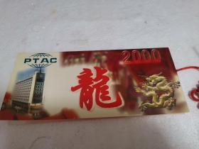 千禧龙2000年贺卡(附带年历)【中国邮电器材华北公司】
