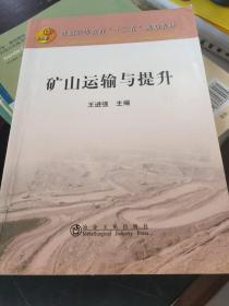 """矿山运输与提升/普通高等教育""""十二五""""规划教材"""
