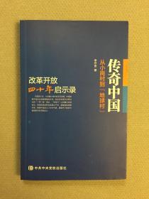 """传奇中国:从小岗村到""""地球村"""":改革开放四十年启示录"""