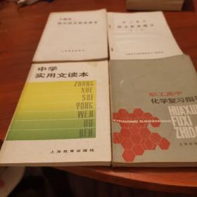 上海市初中语文补充读本