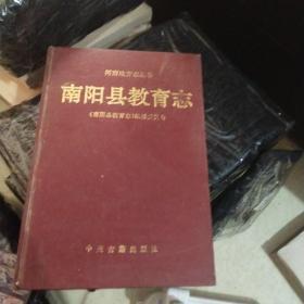 南阳县教育志