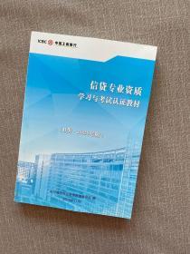 中国工商银行信贷专业资质学习与考试认证教材(B类.2020年版)
