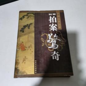 中国古典小说名著初刻拍案惊奇