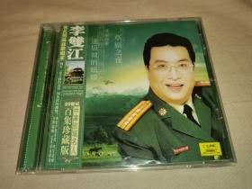CD:著名男高音歌唱家~李双江