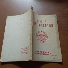 乐亭县一九五八年农业丰产经验