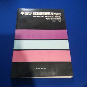 中国少数民族服饰赏析(货号A5775)