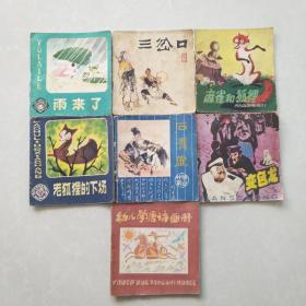 48开本彩色连环画(7本合售)
