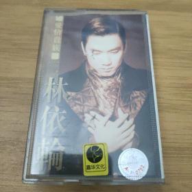 林依轮—爱情贵族—专辑—正版磁带(无歌词)只发快递