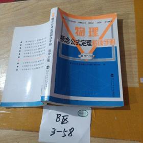 物理概念公式定理解读手册/高中分册