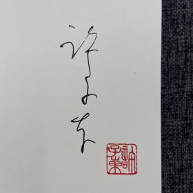 许子东签名钤印《重读20世纪中国小说》(精装全二册;一版一印);理想国出品