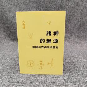 特惠· 台湾万卷楼版  何新《诸神的起源-中国远古神话与历史》(绝版)