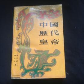 中国历代皇帝