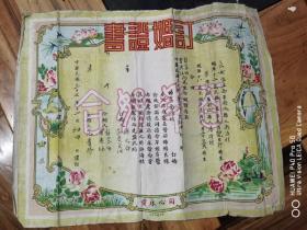 民国三十七年结婚证