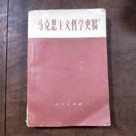 马克思主义哲学史稿。