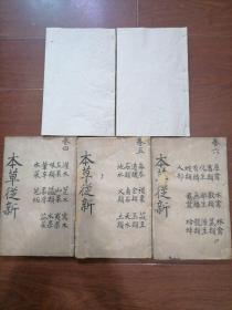 本草从新(清道光扫叶山房督造书籍)存五册