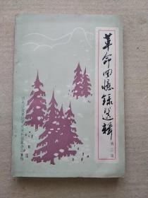 《革命回忆录选辑》 第二辑  (黑龙江省党史资料征集办公室)
