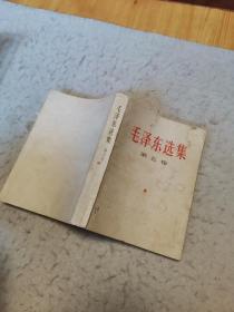 毛泽东选集第五卷(A柜33)