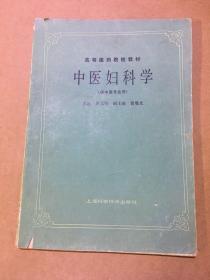 中医妇科学(供中医专业用)
