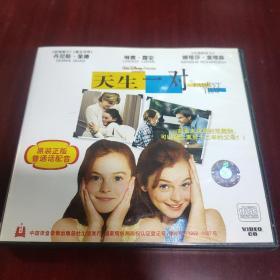 天生一对—正版VCD双碟装(店铺)