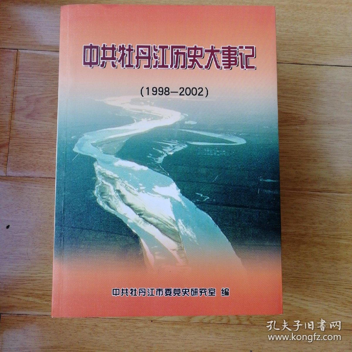 中共牡丹江历史大事记(1998—2002)