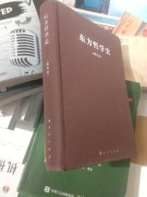 东方哲学史(现代卷)