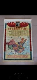 对开抗美援朝中国人民土地房产所有证,带有毛主席头像,题材罕见,品相如图,尺寸如图!