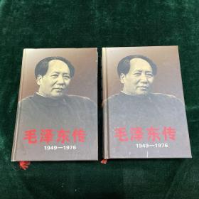 毛泽东传(1949-1976)(文学编辑杨桂欣藏书)