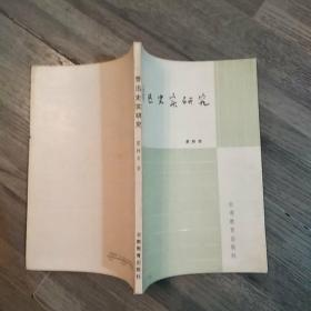 鲁迅史实研究(85品小32开1989年1版1印1000册144页10万字)51600