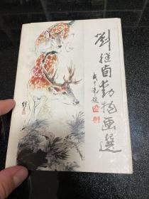刘继卣动物画选 16片全