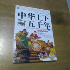 中华上下五千年:第一卷(彩色图文版)——中国学生成长必读书