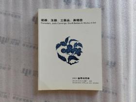 中国嘉德2001春季拍卖会 瓷器玉器工艺品鼻烟壶