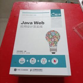 基于Hadoop与Spark的大数据开发实战/Java Web应用设计及实战/Java面向对象程序开发及实战/SSH框架企业级应用实战/ MySQL数【新技术技能人才培养系列教程 大数据开发实战系列】据库应用技术及实战/Java高级特性编程及实战/SSM轻量级框架应用实战/微服务实战(Dubbox +Spring Boot+Docker)8本和售