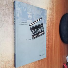 品读电影:英语纪录片解说词精选(英汉对照)