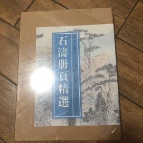 历代名绘真赏:石涛册页精选