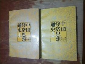 中国经济思想通史 第1、2卷