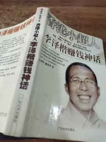 香港小超人:李泽楷赚钱神话   平装  32开  有破损  印章