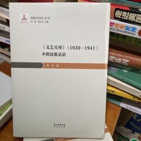 《文艺月刊》(1930—1941)中的民族话语