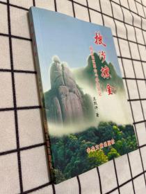 披沙抹金 : 闽浙边区革命斗争亲历记
