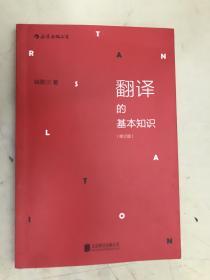 翻译的基本知识(修订版)