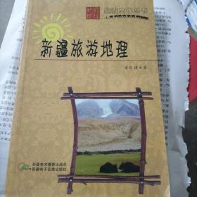 新疆旅游地理(旅游文化丛书)