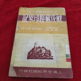 民国旧书    2209-5    战后苏联印象记