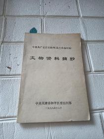 文物资料摘抄(民主革命时期)