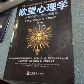 欲望心理学  华生  编著  中央编译出版社