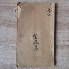 清    绘图增批麟儿报【卷四】12-16回