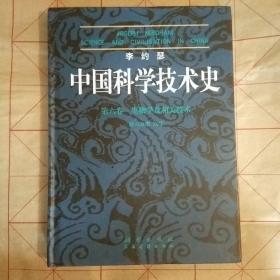 李约瑟中国科学技术史:第6卷生物学及相关技术第6分册医学
