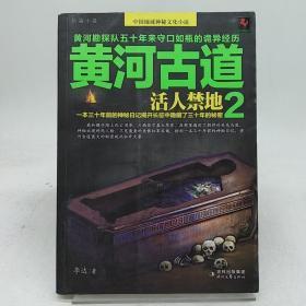 黄河古道2:活人禁地