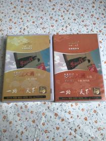 一路听天下———梦回大清 上下 车载有声书 18片 CD【未拆封 不退换货】