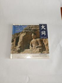 中国历史文化名城.大同.未开封 精装  中英文本